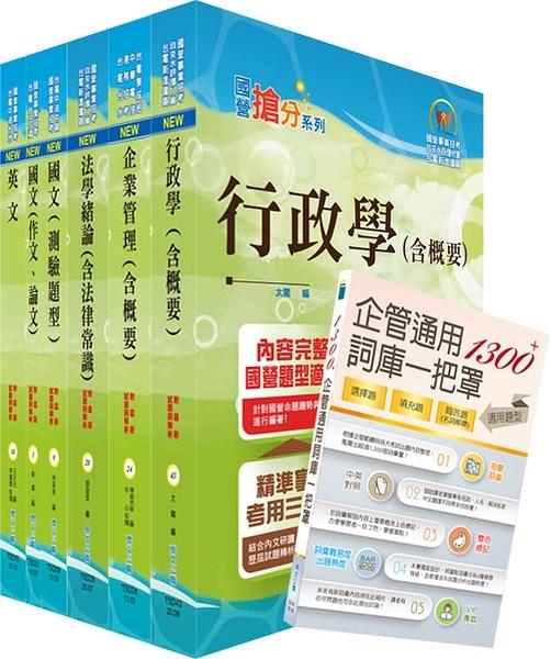 免運【鼎文公職】6D91-2021年台電公司新進僱用人員(養成班)招考(綜合行政)套書