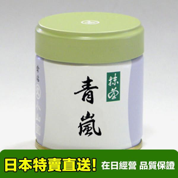 【海洋傳奇】日本丸久小山園抹茶粉青嵐 40g罐裝 宇治抹茶粉 無糖【滿千日本空運免運】