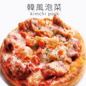 瑪莉屋口袋比薩pizza【韓風泡菜豬肉披薩】厚皮/一入