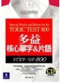 (二手書)多益核心單字&片語STEP-UP 800