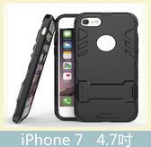 iPhone 7 (4.7吋) 全黑盔甲 二合一支架 防摔 盔甲 TPU+PC材質 手機套 手機殼 保護殼 保護套