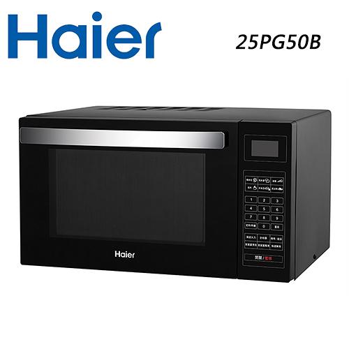 【Haier 海爾】 25L 微電腦燒烤微波爐(25PG50B)-黑