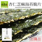 【不含防腐劑】杏仁芝麻海苔脆片