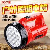 久量強光手電筒可充電戶外手提燈超亮遠射家用應急燈多功能探照燈TT275【夢幻家居】