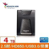ADATA威剛 HD650 4TB(黑)USB3.0 2.5吋行動硬碟