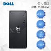 DELL 3891-R2308BTW 個人電腦 i3-10105/8G/256G+1TB/Win10