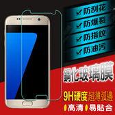 三星Galaxy S7 鋼化膜 9H 0.3mm耐刮防爆玻璃膜 Samsung G9300 防爆裂高清貼膜 防污保護貼