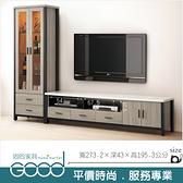《固的家具GOOD》865-8-AA 麥德爾灰橡色9尺L型櫃/電視櫃/展示櫃【雙北市含搬運組裝】