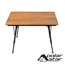 【POLARSTAR】可調式木紋鋁捲桌 P21705 折疊桌.露營桌.蛋捲桌.鋁捲桌.燒烤桌.置物架.置物桌