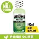 李施德霖天然綠茶防蛀護齦漱口水100ml...