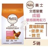 *KING*NUTRO美士全護營養系列-成貓敏感腸胃配方(農場雞+健康米+豌豆)5LB·貓糧