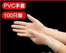 食品級一次性手套100只加厚乳膠餐飲廚房防護烘焙美容透明pvc耐用 夏季狂歡