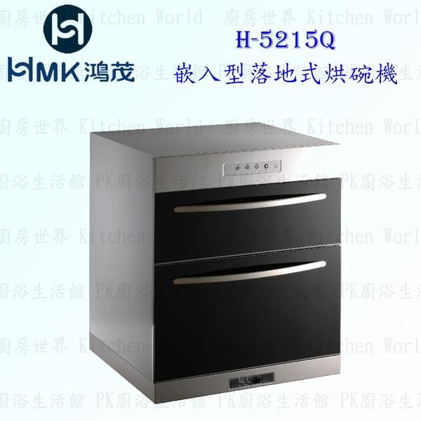 【PK廚浴生活館】 高雄 HMK 鴻茂 H-5215Q 嵌入型 落地式 烘碗機 實體店面 可刷卡