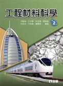 工程材料科學(第二版)