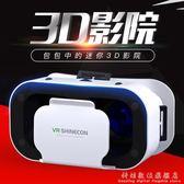 VR眼鏡虛擬現實3D智慧手機游戲rv眼睛4d一體機頭戴式 科炫數位旗艦店