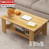 茶幾餐桌兩用簡約現代家用客廳經濟型小戶型簡易小桌子北歐茶桌 j5096『易購3c館』
