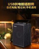 電腦音響台式家用低音有線USB供電多媒體播放器木質迷你筆記本台式機小音箱