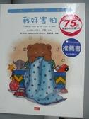 【書寶二手書T4/少年童書_YEE】我好害怕_康娜莉雅.史貝蔓