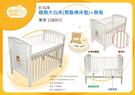 GMP BABY 睡熊大床X-028(聚酯棉床墊)+側板 新款白色(不含被組)7900元(無法超商取件)