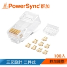 群加 Powersync CAT 6 RJ45 8P8C 網路水晶接頭/ 100入 (PRC6T-100)