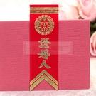 一定要幸福哦~~儀條、名牌(證婚人)、婚俗用品 、喝茶禮、婚禮小物、紅包袋