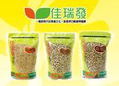 【佳瑞發‧糙薏仁+核桐麥+黑糙麥3大包組】無添加防腐劑的健康零食 。純素
