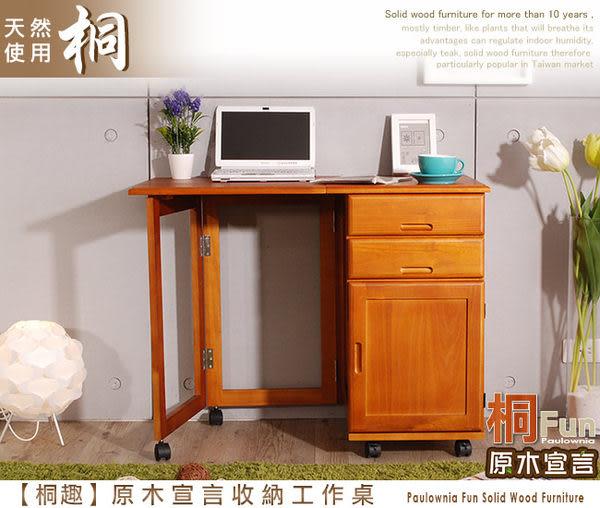 [ 桐趣 ] 桐木宣言收納工作桌