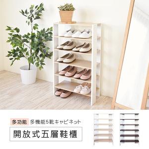 【Hopma】多功能開放式五層鞋櫃/收納櫃-白橡配白