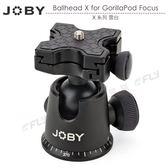 《飛翔3C》JOBY BallHead X for GorillaPod Focus X系列雲台〔公司貨〕BH2 GP8
