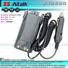 《飛翔無線》ZS Aitalk 假電池點煙線〔原廠公司貨 適用 AT-5000 AT5000〕