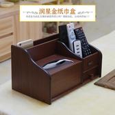 紙巾盒客廳放抽紙盒多功能北歐式木制茶幾桌面遙控器床頭臥室收納