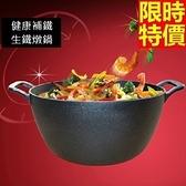 鑄鐵鍋 燉湯-日本南部鐵器加厚雙耳無塗層安全健康湯鍋68aa34【時尚巴黎】