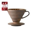 HARIO 老岩泥 5次燒 咖啡濾杯 02 陶瓷濾杯 V60濾杯 台灣製造