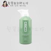 立坽『沖洗式調理、瞬間護髮』威傑士公司貨 WAJASS SC9 冰點瞬間護髮500ml LS01