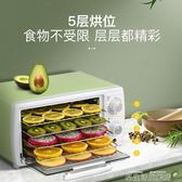 富得萊寵物食物品肉類水果烘乾機家用小型脫水風乾果機食品 LX220V
