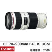 Canon EF 70-200mm f/4L IS USM 台灣佳能公司貨 德寶光學