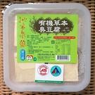 桃米泉 有機草本臭豆腐 500g/盒 需冷藏 限量購 (16盒免運)
