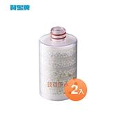 賀眾牌UP-26奈米晶透美肌沐浴器專用MF-543CAS-2 替換濾芯(兩支入)荳荳淨水