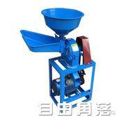 220v玉米粉碎機小型飼料中藥五谷雜糧打粉機磨粉機商用配電機CY  自由角落