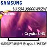 SAMSUNG三星【UA50AU9000WXZW/50AU9000】三星50吋 4K UHD連網液晶電視