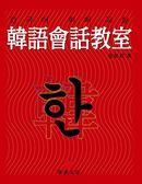 (二手書)韓語會話教室