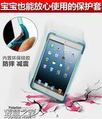 蘋果iPad mini2保護套mini4防摔殼iPad蘋果平板迷你1【叢林之家】