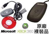 【玩樂小熊】Xbox360原廠 無線接收器 (裸裝) 可將Xbox360無線手把在電腦PC上使用