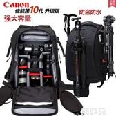 相機包 專業佳能尼康單反相機包雙肩攝影包大容量多功能戶外防水防盜背包 韓菲兒