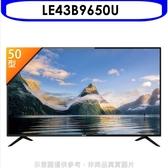 《結帳打9折》海爾【LE43B9650U】40吋4K(與C40-510 TL-40A800同面板吋)電視