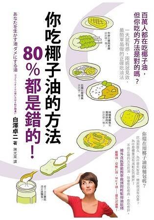 你吃椰子油的方法80%都是錯的!:百萬人都在吃椰子油,但你吃的方法是對的嗎?一天
