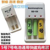 電池充電器1.2-1.5V快速充電器套裝5號7號充電電池玩具遙控五號七號通用座充 數碼人生