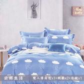 柔絲絨5尺雙人薄床包涼被 4件組「云雨生活」《生活美學》