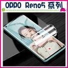 OPPO Reno5 Pro Reno5 Z 水凝膜保護膜 藍光保護膜 全屏覆蓋 曲面手機膜 滿版螢幕保護膜
