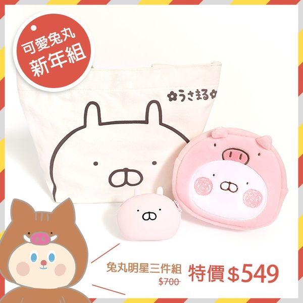 【兔丸新年套組】Norns  Usamaru三件組 帆布提袋 化妝包 扭蛋 驚喜福袋 正版